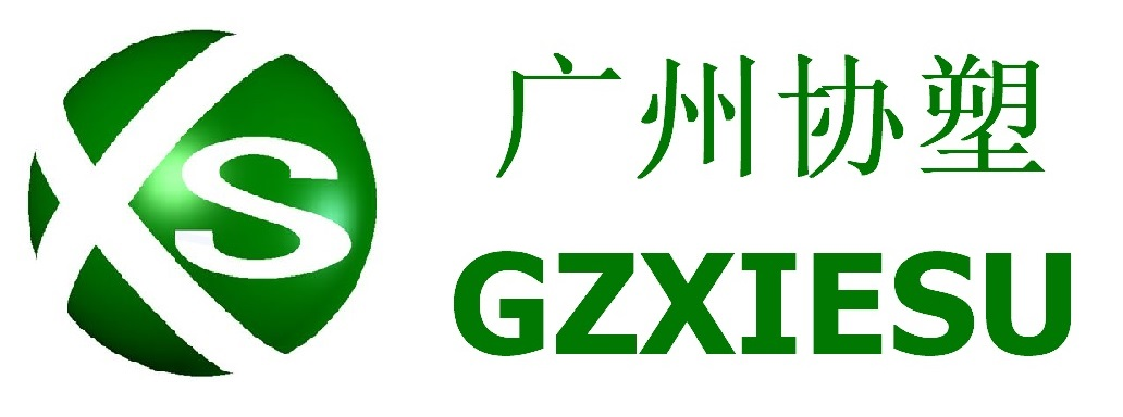 Guangzhou Xiesu Metal & Plastic Co., Ltd.